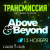 Фото Трансмиссия. Above & Beyond @ Gaudi Club (Москва)