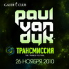 Фото Трансмиссия. Paul van Dyk @ Gaudi Club (Москва)