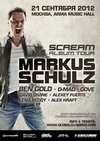 Фото Markus Schulz @ Arma Music Hall