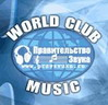 Фото Релизы World Club Music